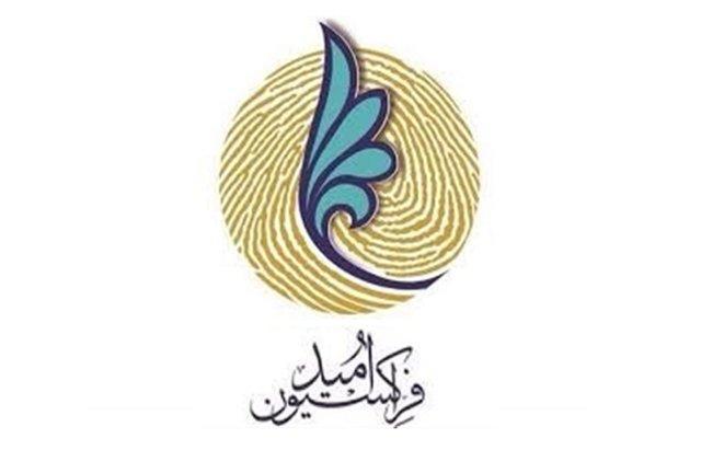 گزارش کمیته ویژه فراکسیون امید در مورد حوادث دانشگاه اصفهان