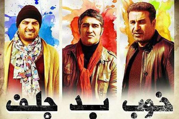 نمایش خوب، بد، جلف همزمان با ایران در کانادا