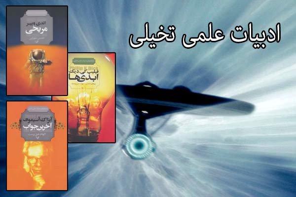 علت عدم رشد گونه ادبی علمی-تخیلی در ایران چیست؟