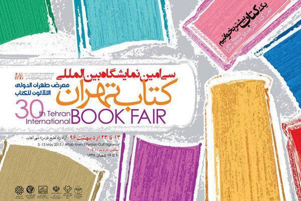 رئیس جمهور ایتالیا گشایش نمایشگاه کتاب تهران را تبریک گفت