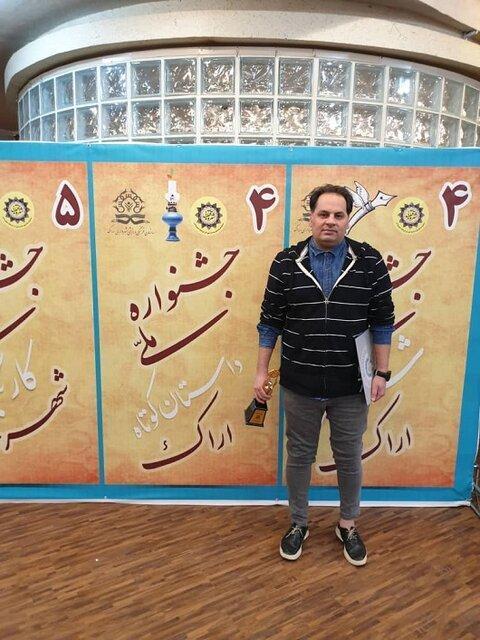 نویسنده آبادانی برنده تندیس نخست جشنواره ملی داستان اراک