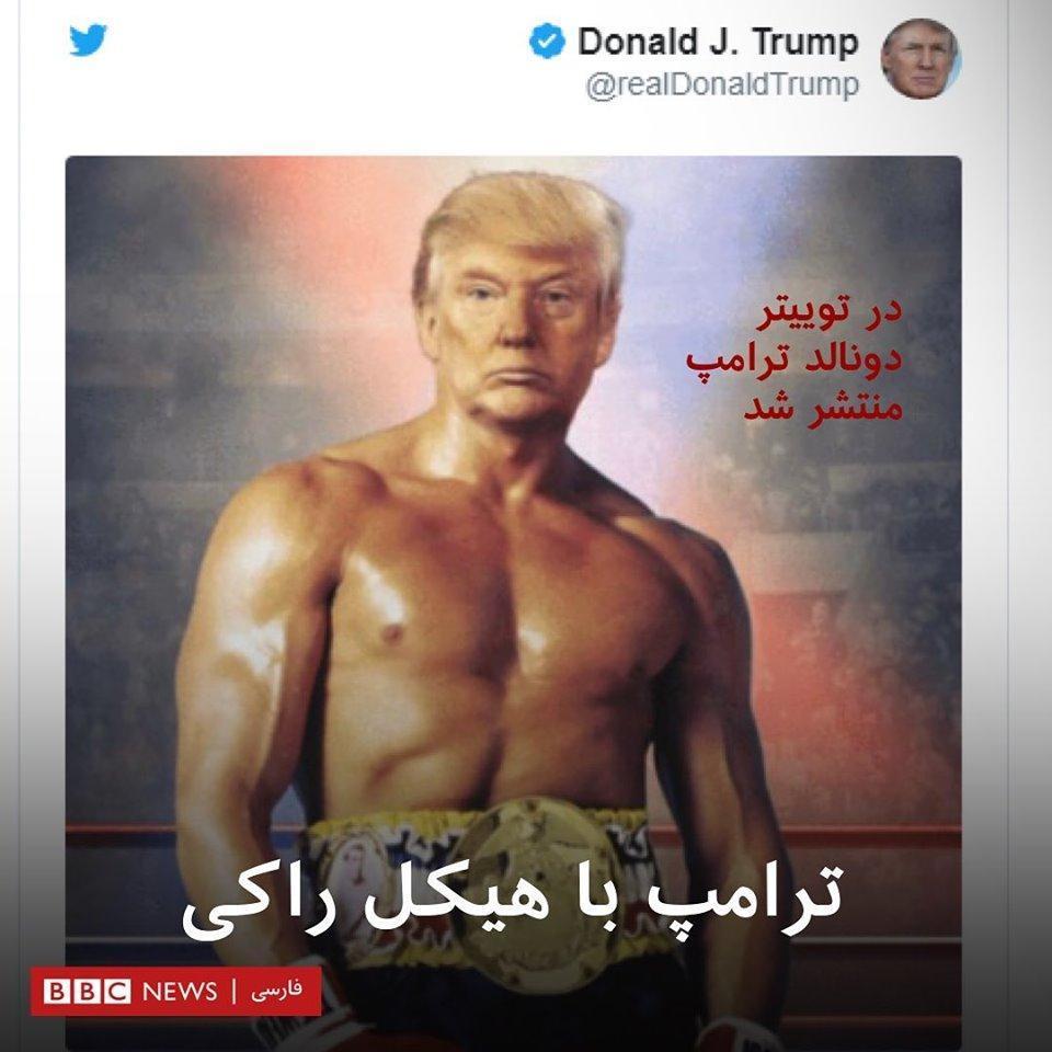 عکس عجیب منتشر شده در توییتر دونالد ترامپ