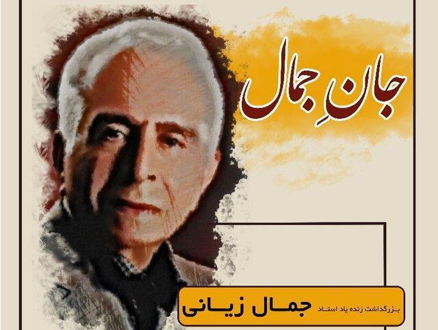 برگزاری بزرگداشت جمال زیانی شیرازشناس فقید در هفته پژوهش