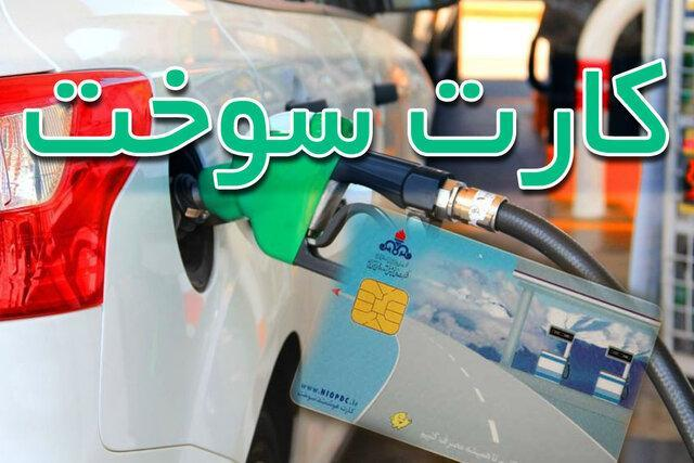 تعلل دو ماهه برای صدور کارت سوخت توجیهی ندارد