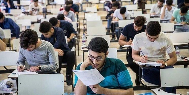 مطالبه مردم در فارس من به نتیجه رسید، زمان جدید آزمون های دانشگاه ها در سال 99 اعلام شد