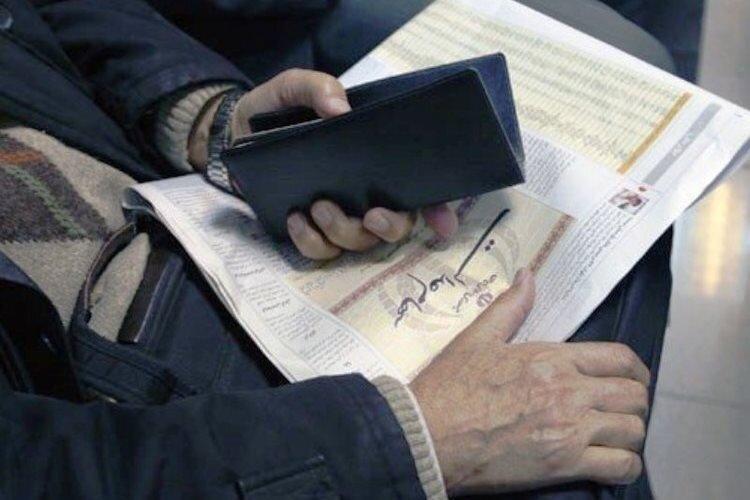اعلام شرایط و زمان معاملات سهام عدالت در فرابورس