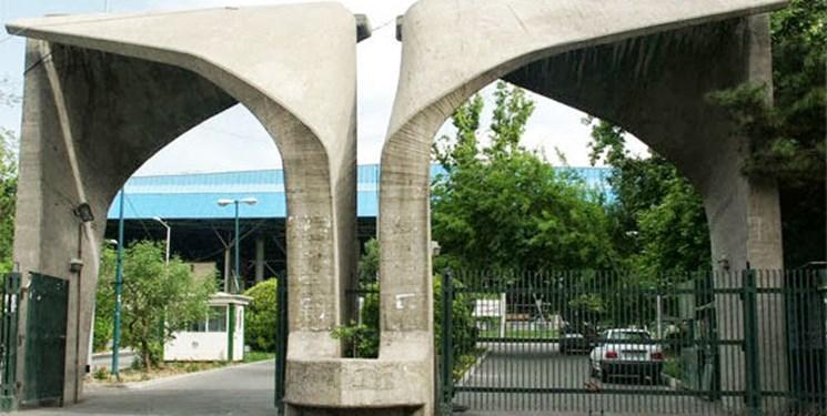 افزایش حضور اعضای هیأت علمی و دانشجویان دانشگاه تهران در برنامه های اراسموس پلاس