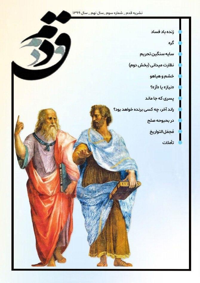 زنده باد فساد ، شماره 3 نشریه دانشجویی قدم منتشر شد