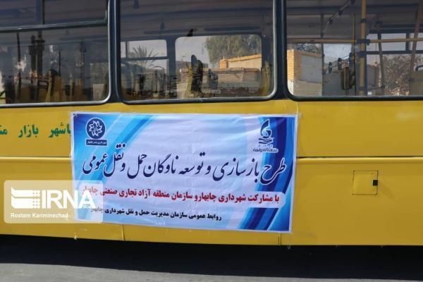 خبرنگاران 2 دستگاه اتوبوس به ناوگان حمل ونقل شهری چابهار افزوده شد