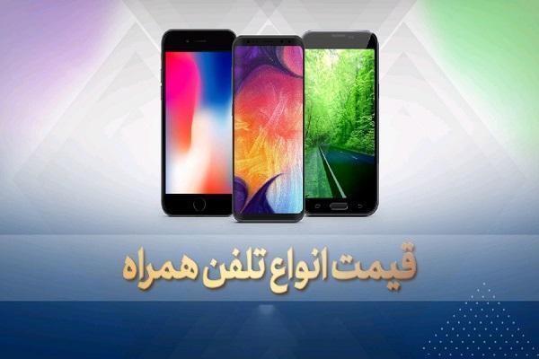 قیمت روز گوشی موبایل در 3 اسفند