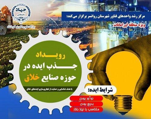 رویداد جذب ایده در حوزه صنایع خلاق در اورامانات برگزار می گردد